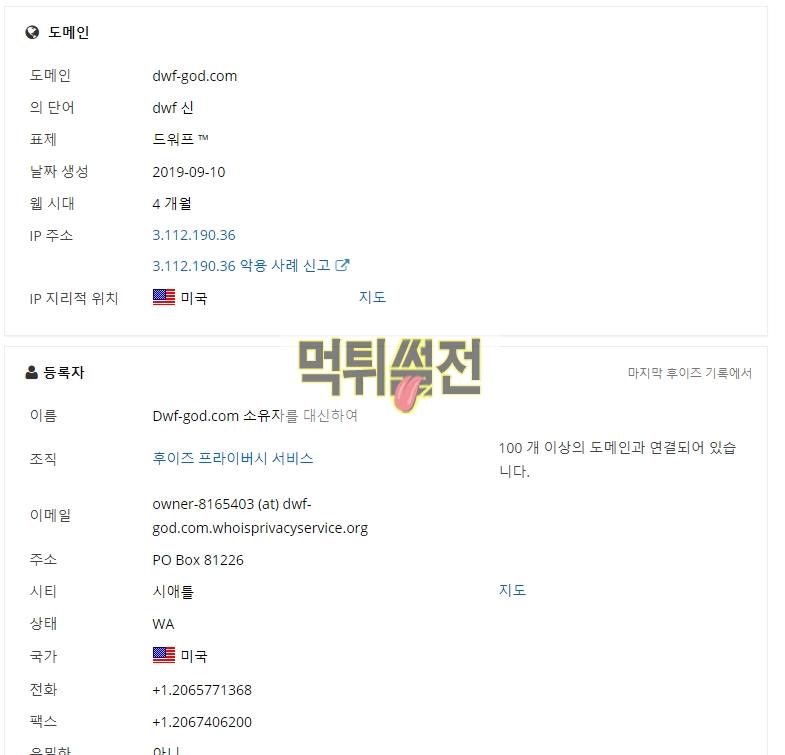 【먹튀확정】 (구드워프)비긴즈 먹튀검증 BEGINS  먹튀확정 dwf-god.com 토토먹튀