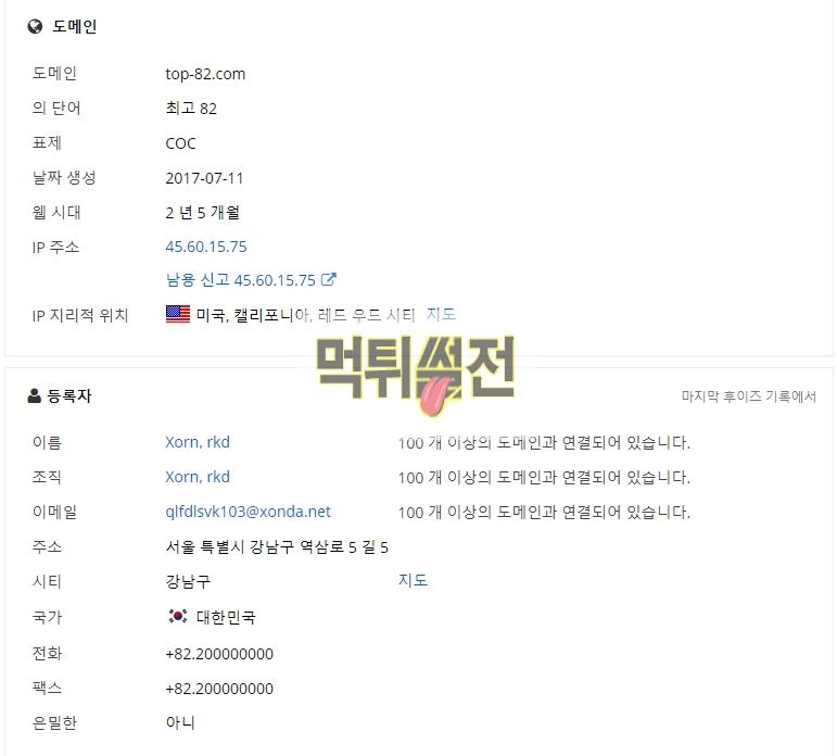 【먹튀확정】 쿡 먹튀검증 C.O.C 먹튀확정 top-82.com 토토먹튀