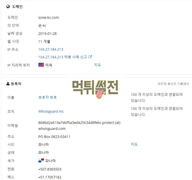 【먹튀확정】 토카이 먹튀검증 TOCAL 먹튀확정 sone-kc.com 토토먹튀