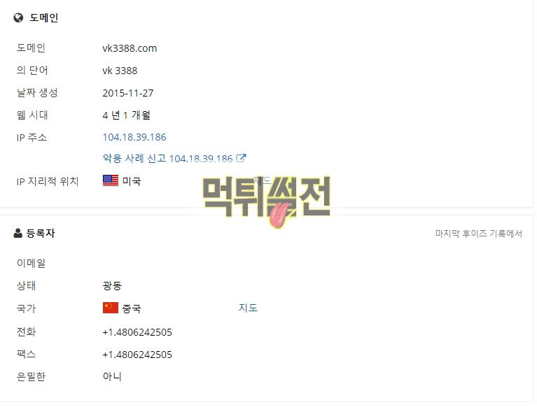 【먹튀확정】 보키 먹튀검증 VOKEY 먹튀확정 vk3388.com 토토먹튀