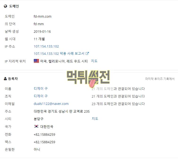 【먹튀확정】 필드원 먹튀검증 필드원 먹튀확정 fd-mm.com 토토먹튀