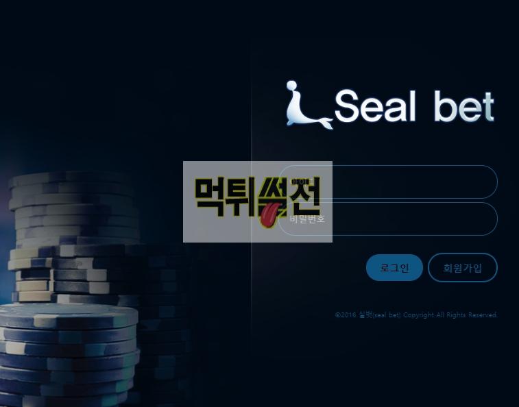 【먹튀확정】 실벳 먹튀검증 SEALBET 먹튀확정 seal-bet.com 토토먹튀