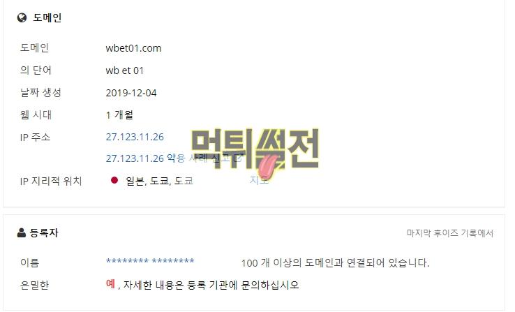 【먹튀확정】 더블유 먹튀검증 W 먹튀확정 wbet01.com 토토먹튀