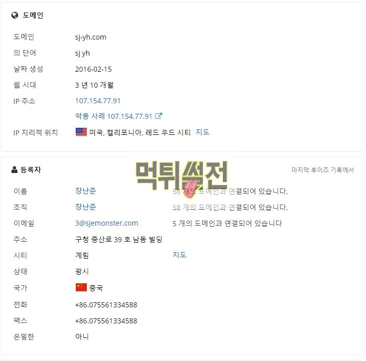 【먹튀확정】 사자후 먹튀검증 사자후 먹튀확정 sj-yh.com 토토먹튀