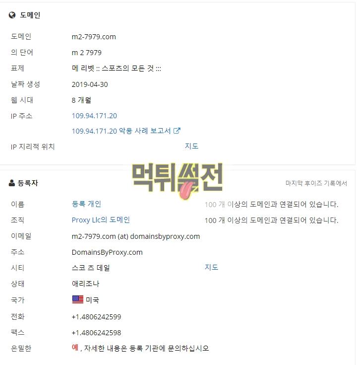 【먹튀확정】 남이섬 먹튀검증 남이섬 먹튀확정 m2-7979.com 토토먹튀