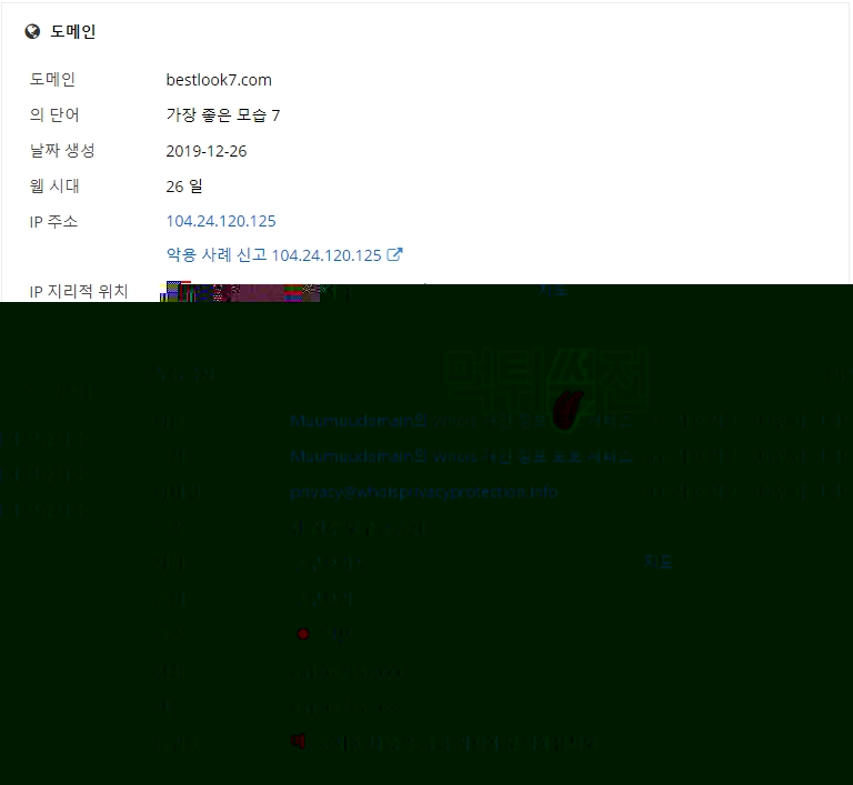 【먹튀확정】 룩벳 먹튀검증 LOOKBET 먹튀확정 bestlook7.com 토토먹튀