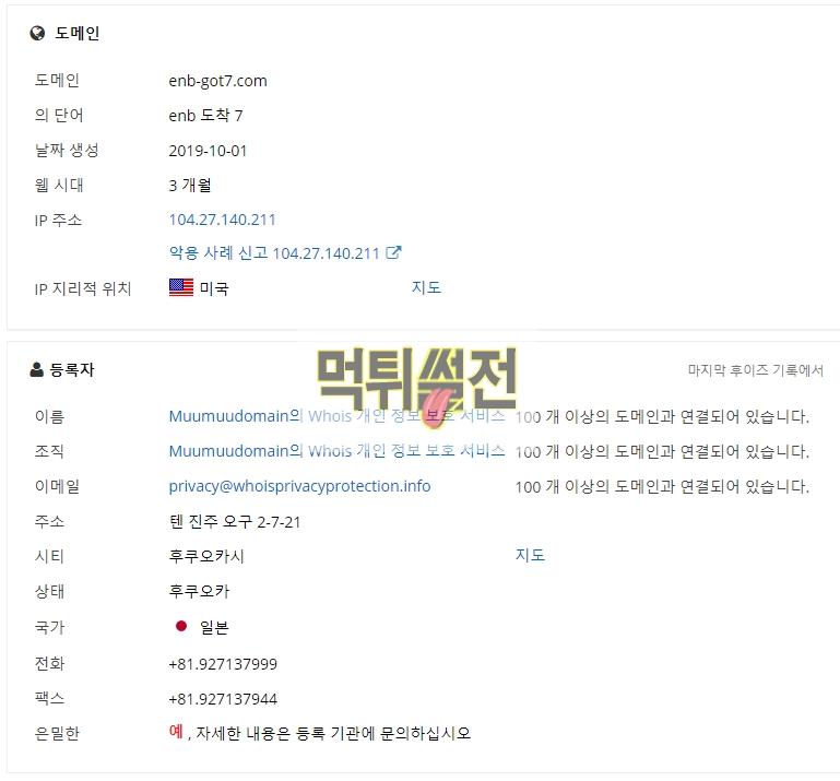 【먹튀확정】 앙코르 먹튀검증 ENCORE 먹튀확정 enb-got7.com 토토먹튀