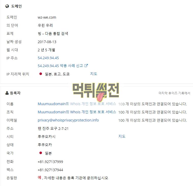 【먹튀확정】 삼바 먹튀검증 SAMBA 먹튀확정 wz-we.com 토토먹튀