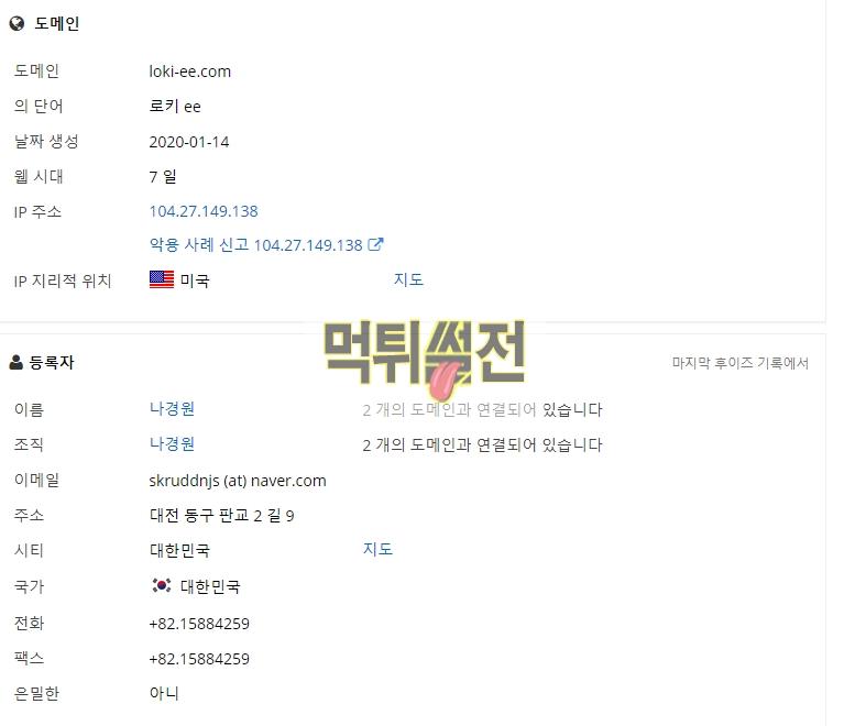 【먹튀확정】 로키 먹튀검증 LOKI 먹튀확정 loki-ee.com 토토먹튀