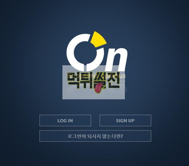 【먹튀확정】 오엔 먹튀검증 on 먹튀확정 onn777-com 토토먹튀
