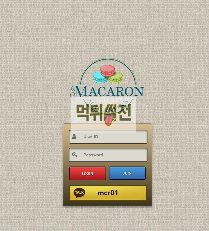 【먹튀확정】 마카롱 먹튀검증 마카롱 먹튀확정 ma-cr.com 토토먹튀