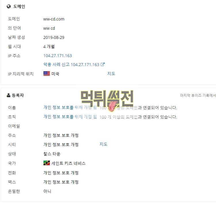 【먹튀확정】 청담 먹튀검증 CHEONGDAM 먹튀확정 ww-cd.com 토토먹튀