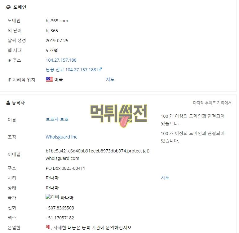 【먹튀확정】 동아줄 먹튀검증 동아줄 먹튀확정 hj-365.com 토토먹튀