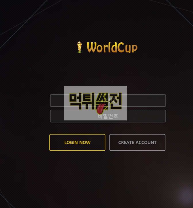 【먹튀확정】 월드컵 먹튀검증 WORLDCUP 먹튀확정 wc-5544.com 토토먹튀
