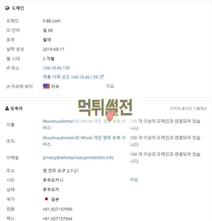 【먹튀확정】 일류 먹튀검증 일류 먹튀확정 il-88.com 토토먹튀