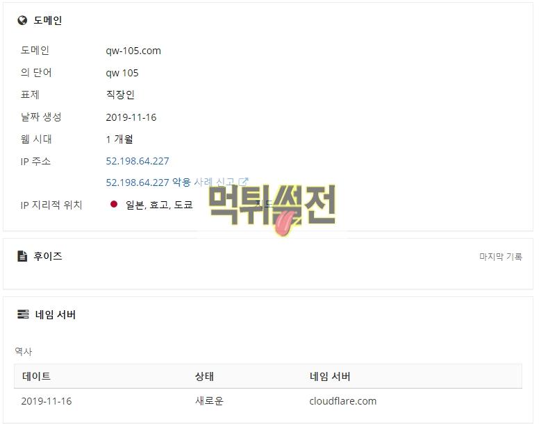 【먹튀확정】 직장인 먹튀검증 직장인 먹튀확정 qw-105.com 토토먹튀
