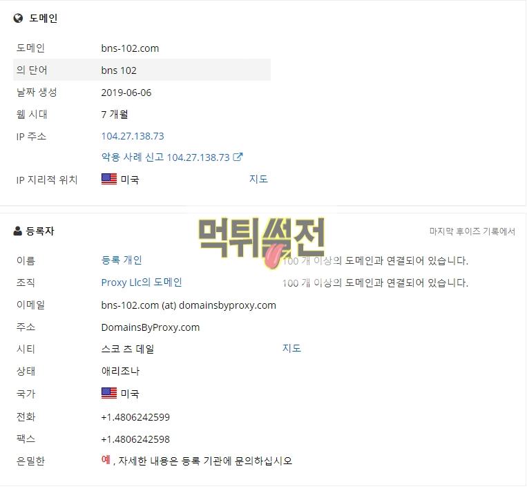 【먹튀확정】 버닝썬 먹튀검증 BURNING SUN 먹튀확정 bns-102.com 토토먹튀