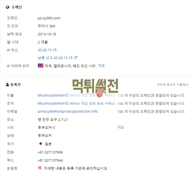 【먹튀확정】 쥬시 먹튀검증 JUICY 먹튀확정 jui-cy369.com 토토먹튀
