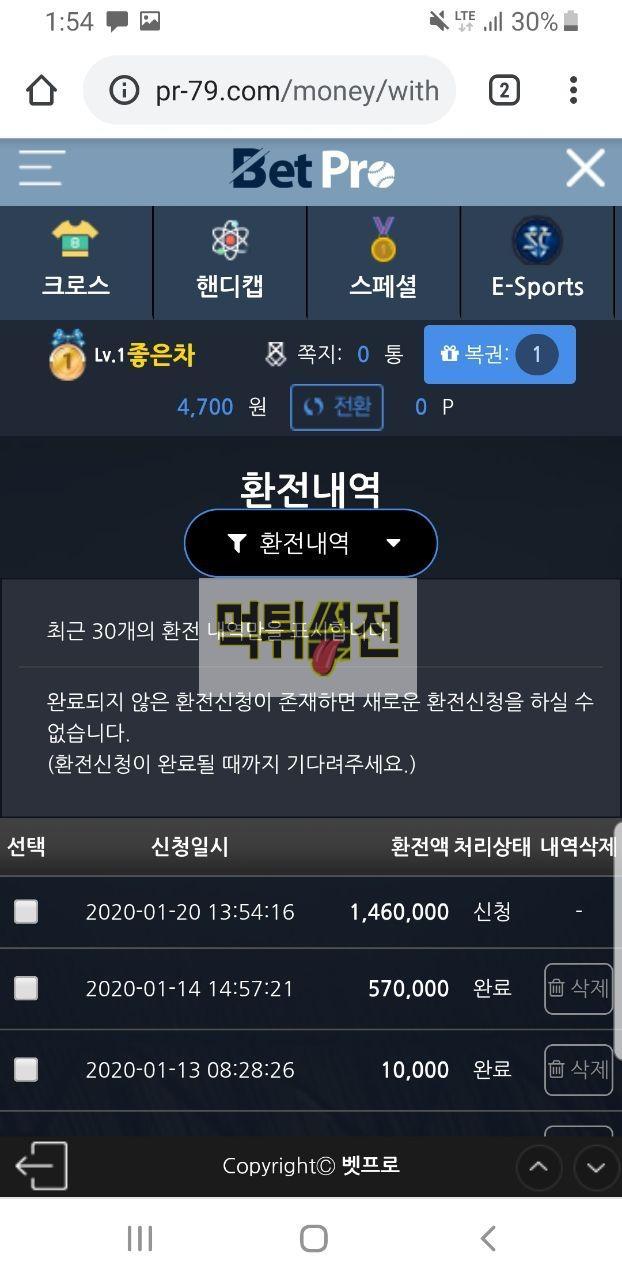 【먹튀확정】벳프로 먹튀검증 betpro 먹튀확정 pr-79.com 토토먹튀