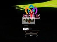 【먹튀확정】 스타일 먹튀검증 STYLE 먹튀확정 sty929.com 토토먹튀