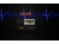 【먹튀확정】 힌트 먹튀검증 HINT 먹튀확정 hnt-911.com  토토먹튀
