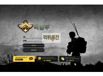 【먹튀확정】 국방부 먹튀검증 국방부먹튀확정 ya-sf.com 토토먹튀