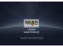 【먹튀확정】 겜블시티 먹튀검증 겜블시티 먹튀확정 city-357.com 토토먹튀