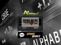 【먹튀확정】 알파벳 먹튀검증 ALPHABET 먹튀확정 abc-42.com  토토먹튀