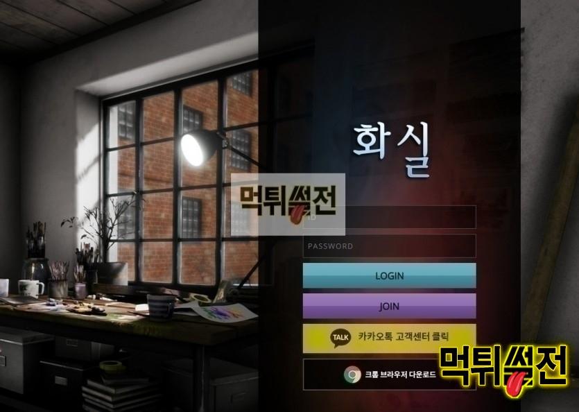 【먹튀확정】 화실 먹튀검증 화실 먹튀확정 hwa-mvp.com 토토먹튀