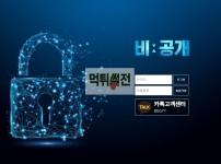 【먹튀확정】 비공개 먹튀검증 비공개 먹튀확정 xn--h49a2pm92bg8cjsk.com 토토먹튀