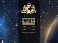 【먹튀확정】 카운티 먹튀검증 COUNTY 먹튀확정 cty-aaa.com 토토먹튀