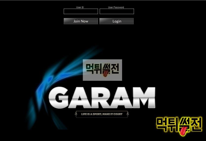 【먹튀확정】 가람 먹튀검증 GARAM 먹튀확정 gars388.com 토토먹튀