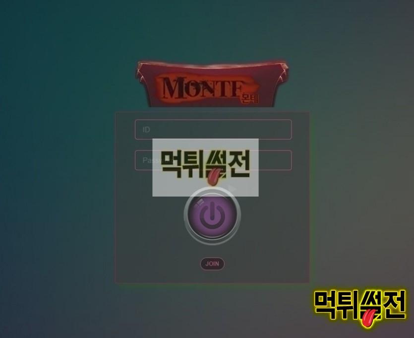 【먹튀확정】 몬테 먹튀검증 MONTE 먹튀확정 mtt-55.com 토토먹튀