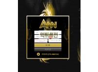 【먹튀확정】 앤 먹튀검증 ANN 먹튀확정 tann24.com 토토먹튀