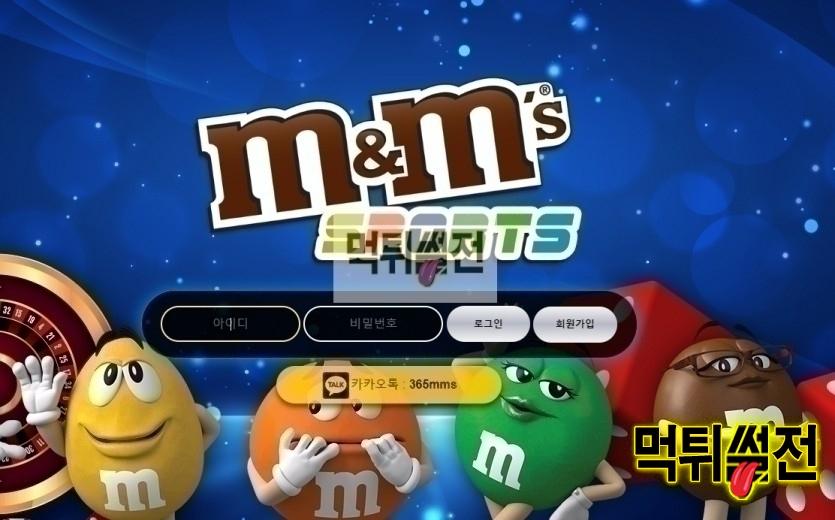 【먹튀확정】 엠엔엠 먹튀검증 M&N 먹튀확정 mm-7700.com 토토먹튀
