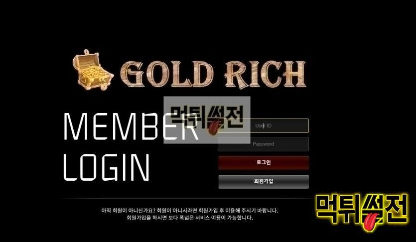【먹튀확정】 골드리치 먹튀검증 GOLD RICH 먹튀확정 ggrich.com 토토먹튀