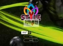 【먹튀검증】 스타일 먹튀검증 STYLE 먹튀사이트 sty929.com 검증