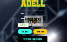 【먹튀확정】 아델 먹튀검증 ADELL 먹튀확정 adl99.com 토토먹튀
