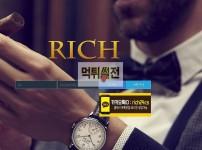 【먹튀확정】 리치 먹튀검증 RICH 먹튀확정 rc-79.com 토토먹튀