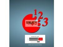 【먹튀확정】 1,2,3 먹튀검증 1,2,3 먹튀확정 one852.com 토토먹튀