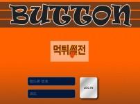 【먹튀확정】 버튼엑스 먹튀검증 BUTTON 먹튀확정 xbut-14.com 토토먹튀
