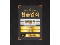 【먹튀확정】 황금열쇠 먹튀검증 황금열쇠 먹튀확정 gdkey-11.com 토토먹튀