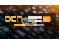 【먹튀확정】 오씨엔 먹튀검증 OCN 먹튀확정 ocn-ocn.com 토토먹튀