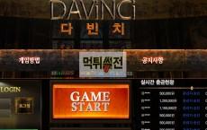 【먹튀확정】 다빈치 먹튀검증 DAVINCI 먹튀확정 ckut946.com 토토먹튀