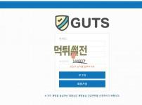 【먹튀확정】 거츠 먹튀검증 GUTS 먹튀확정 guts-tt.com 토토먹튀