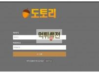 【먹튀확정】 도토리 먹튀검증 도토리 먹튀확정 tori-101.com 토토먹튀