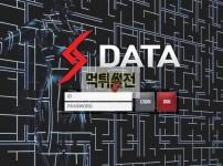 【먹튀확정】 데이타 먹튀검증 DATA 먹튀확정 dat64.com 토토먹튀