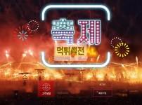 【먹튀검증】 축제 먹튀검증 fe-25.com 먹튀사이트 검증