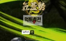 【먹튀확정】 토승벌 먹튀검증 토승벌 먹튀확정 qaw123.com 토토먹튀