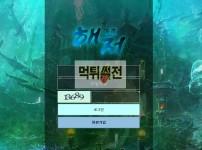 【먹튀확정】 해저 먹튀검증 해저 먹튀확정 fm-cat.com 토토먹튀